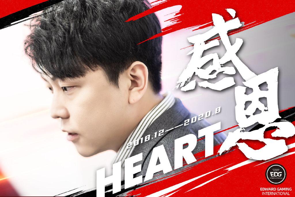 原EDG英雄联盟分部监督李官炯(Heart)现已正式解约