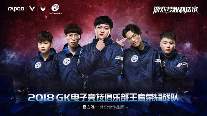 竞逐荣耀 雷柏游戏与GK俱乐部达成战略合作伙伴