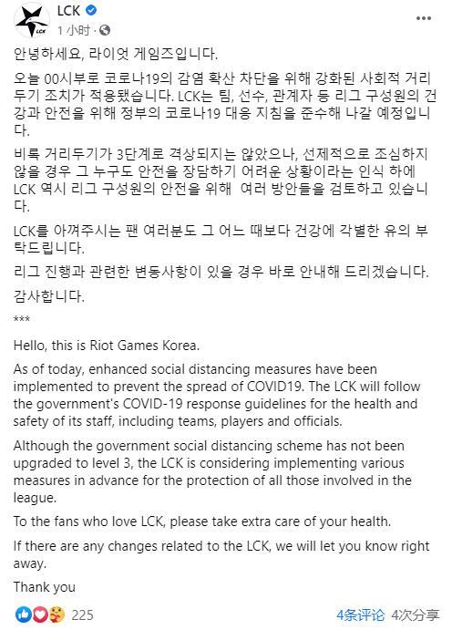 LCK更新脸书:为保障联赛成员的安全,正在探讨各种应对方案