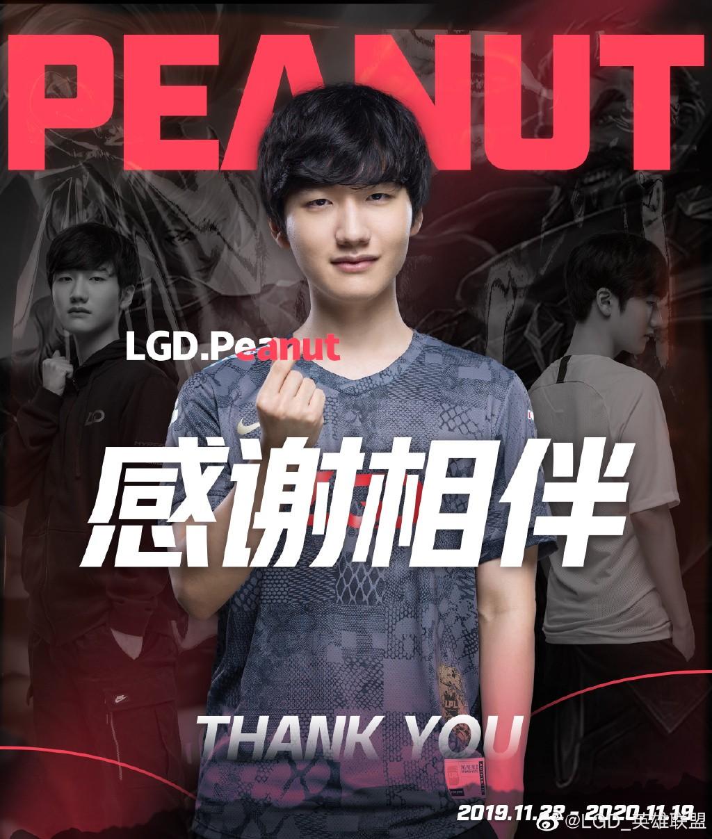 LGD官宣:Peanut成为自由人身份