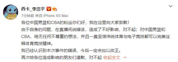 西卡发博道歉:向中国男篮和CBA的粉丝们道歉