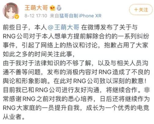 前RNG主持人合同后续:向RNG致歉 会继续合作