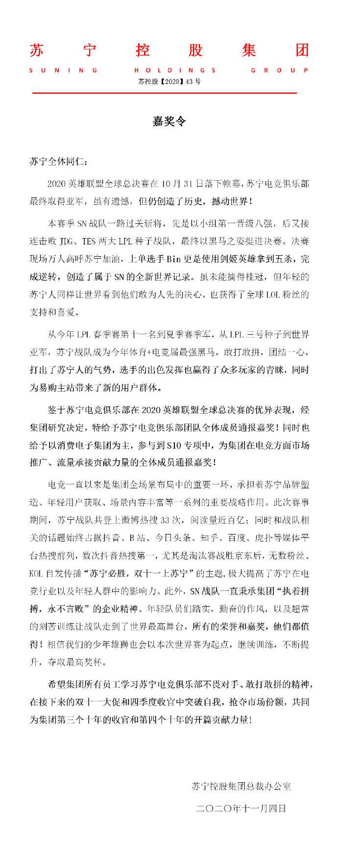 SN斩获全球总决赛亚军 苏宁集团进行内部嘉奖