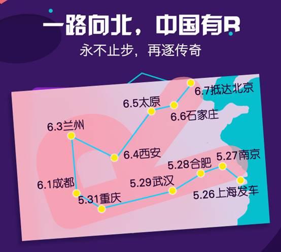 RNG中国有R南京站 最热情粉丝都在这