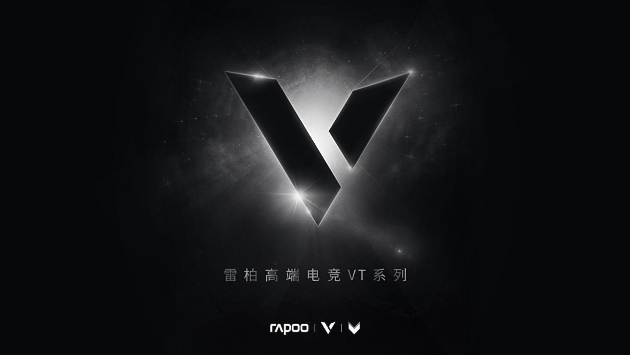 制胜黑科技 雷柏高端电竞VT系列专题上线