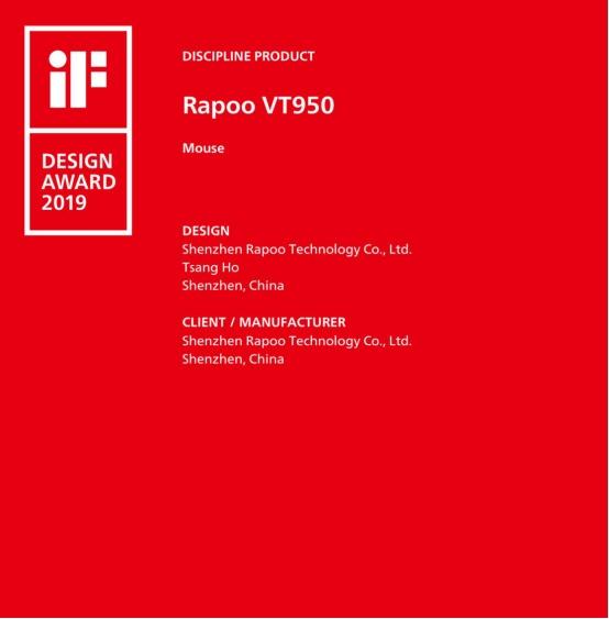 雷柏VT950双模无线游戏鼠标荣膺2019年IF设计奖