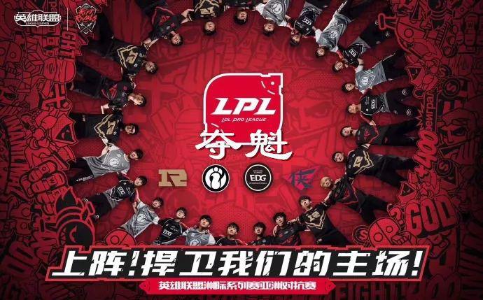 庆LPL卫冕冠军 购买任意队服送专属手机壳