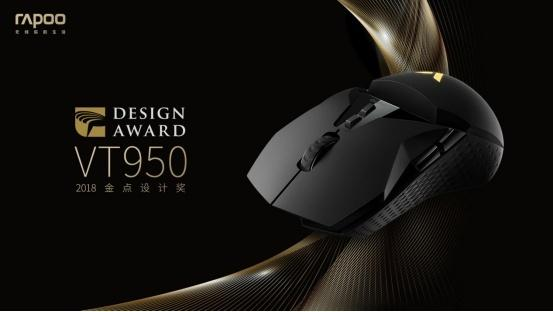 雷柏VT950双模无线游戏鼠标荣膺2018年金点设计奖