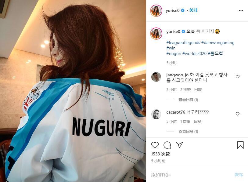 韩国声优徐宥利身穿Nuguri队服为DWG应援