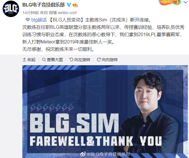 BLG官宣:主教练Sim离队