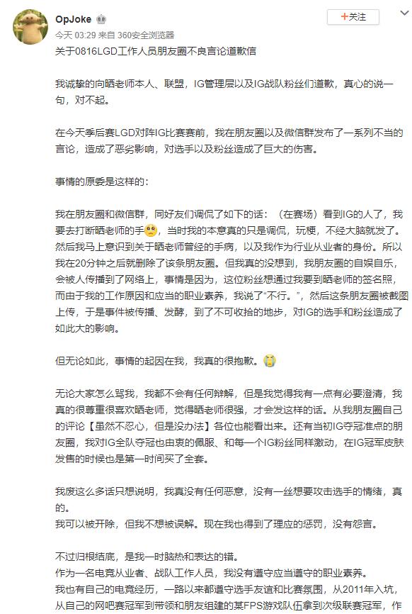 LGD员工道歉:对受害者表示歉意,对不起