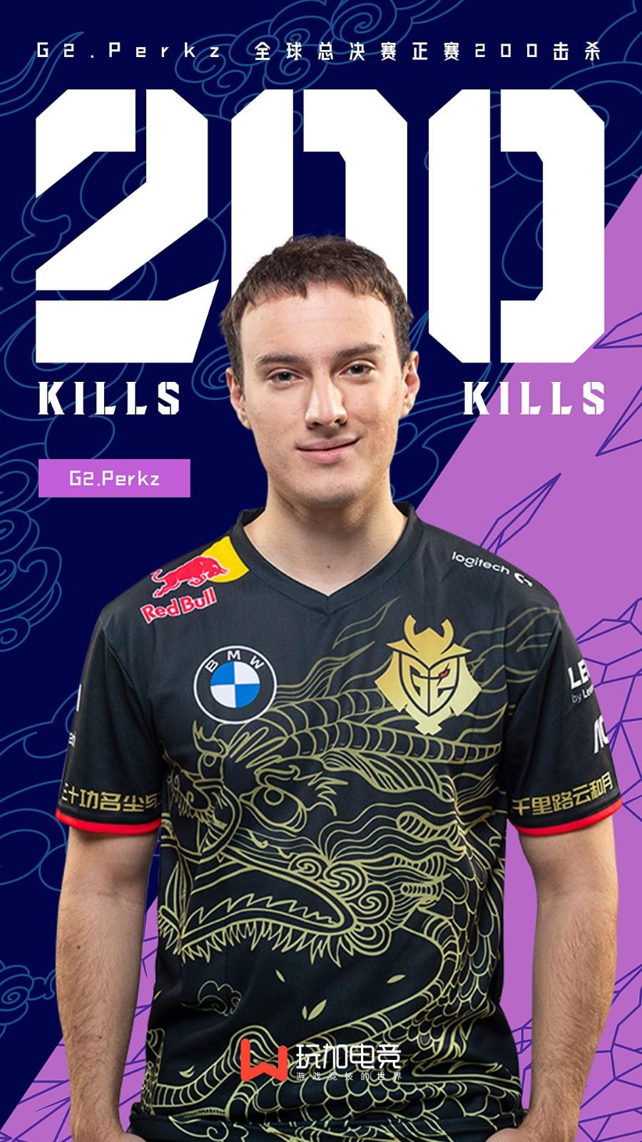 Perkz达成全球总决赛正赛200杀