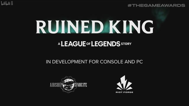 英雄联盟新游戏RUINED KING曝光 暗影岛来袭