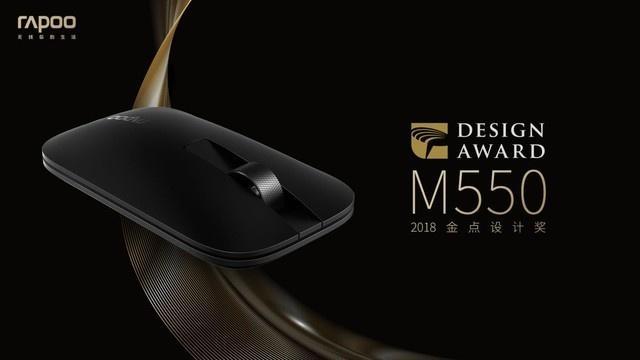 雷柏M550多模式无线鼠标荣膺2018年金点设计奖