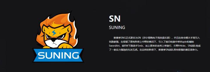 关于季后赛队伍选手及阵容分析(SN篇)