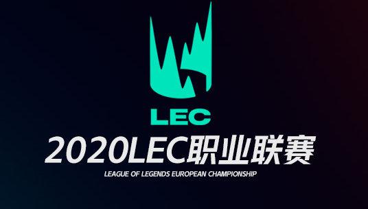 G2 3:1成功复仇MAD 成功晋级LEC春季赛决赛会师FNC