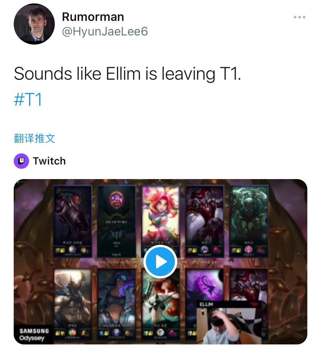T1替补打野Ellim已经离队