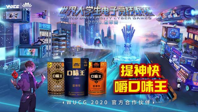 口味王成为2020WUCG官方合作伙伴 开启校园电竞生态合作