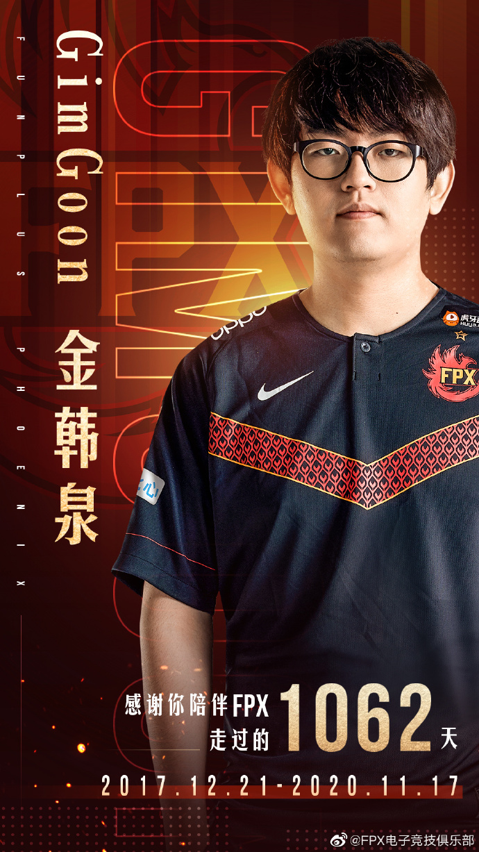 FPX官宣:上单选手GimGoon离开队伍