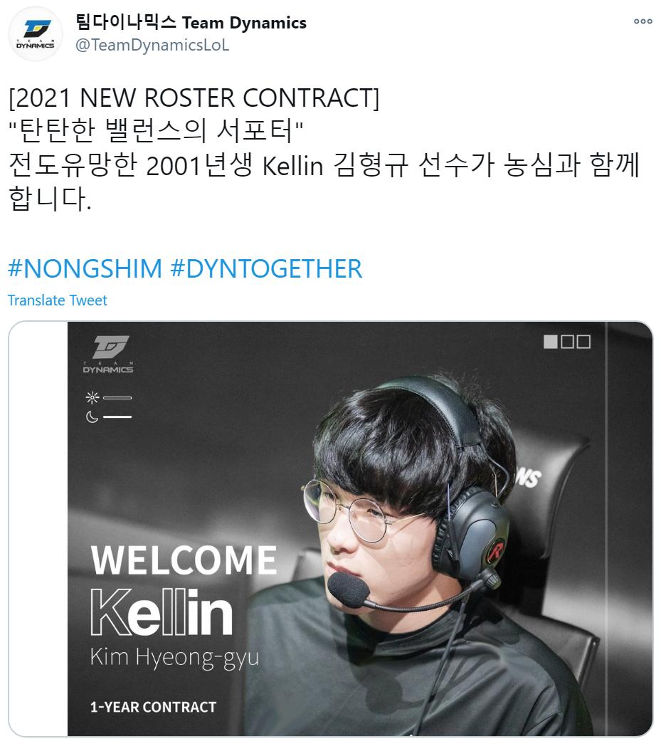 DYN官宣:前GEN辅助选手kellin加入
