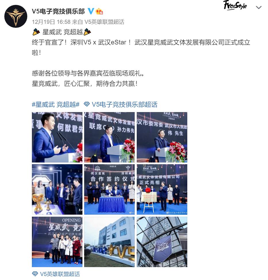 官宣:深圳V5x武汉eStar!星竞威武文体公司正式成立