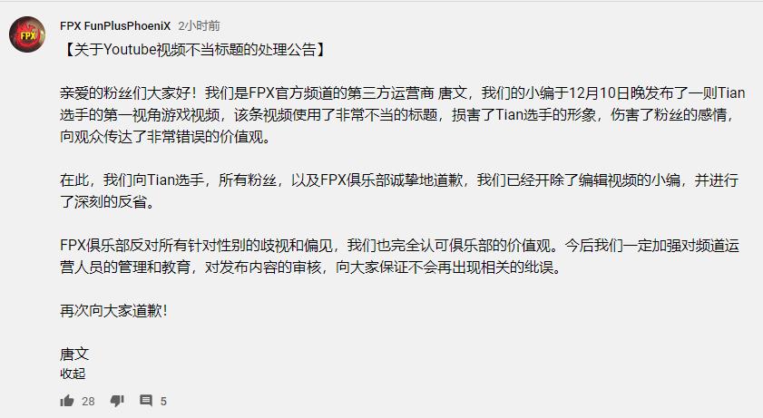 FPX公告:就油管不当标题道歉 已开除涉事小编