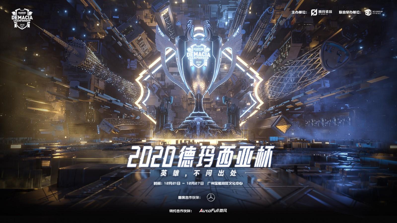 2020德杯12月21日正式开赛 共计24支队伍参赛