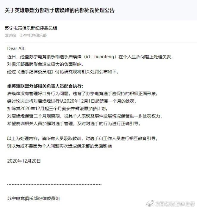 huanfeng禁赛对苏宁影响大吗