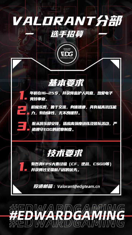 EDG招募VALORANT选手:有各类FPS大赛经验