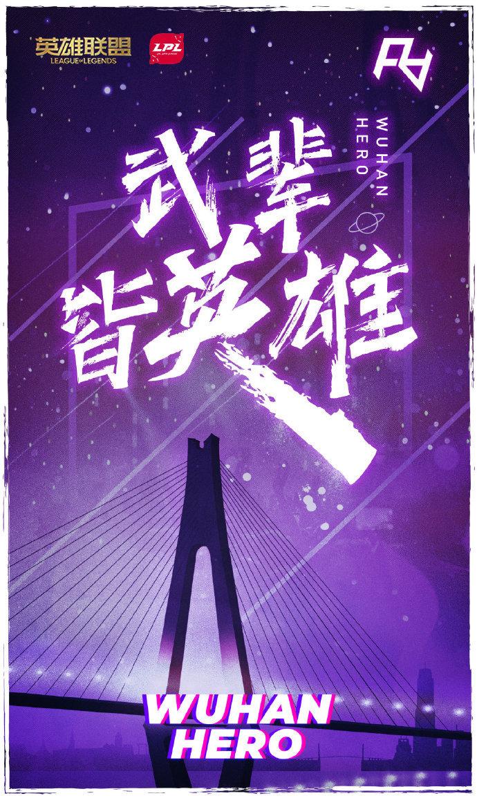 官宣!VG正式更名为RA电子竞技俱乐部