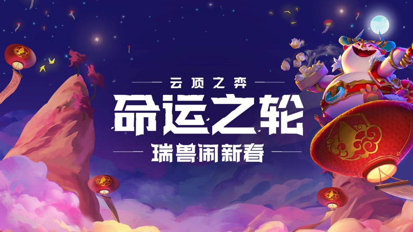 云顶之弈 瑞兽闹新春宝典介绍:春节庆典小小英雄