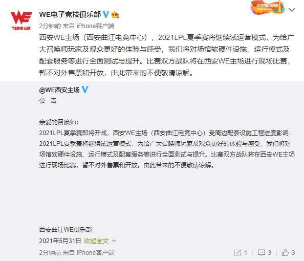 WE发布公告:西安主场暂不售票开放